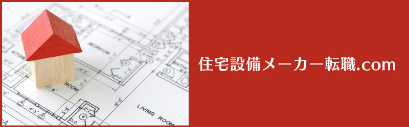 住宅設備メーカー転職.com